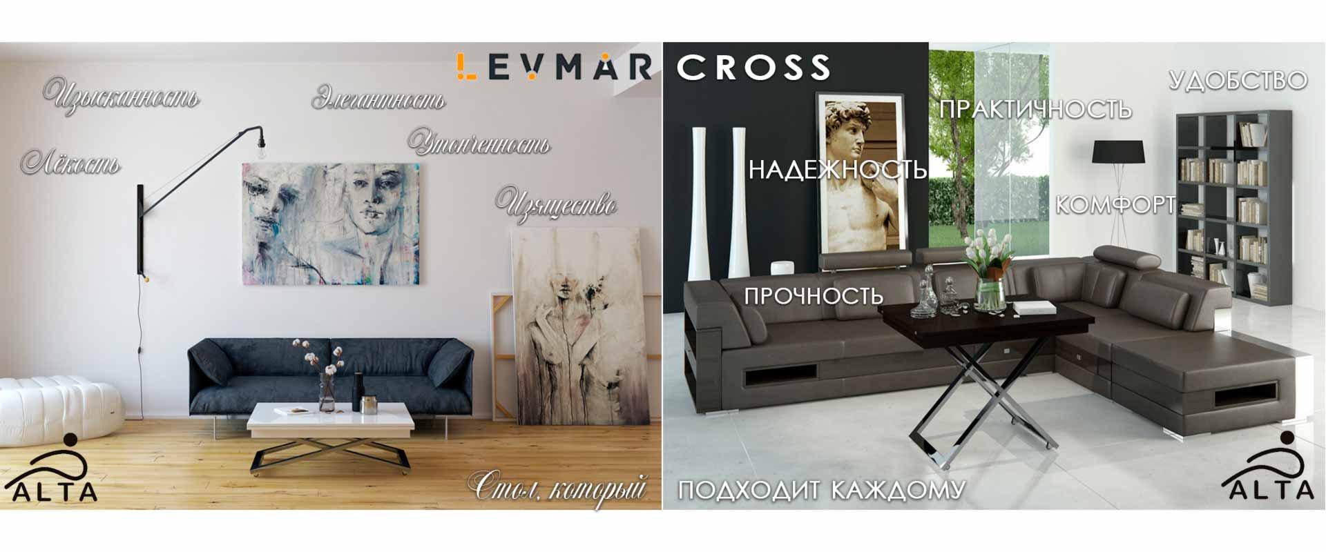 Levmar Cross